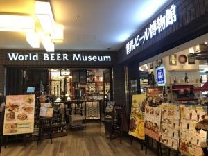 日本に居ながら、世界のビールが楽しめる!【世界のビール博物館】