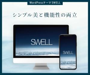 【有能Wordpressテーマ】「SWELL」の使い勝手が良すぎる件【執筆速度UP】